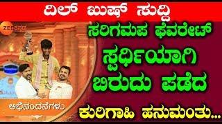 ಸರಿಗಮಪ ಫೆವರೇಟ್ ಸ್ಪರ್ಧಿಯಾಗಿ ಬಿರುದು ಪಡೆದ ಕುರಿಗಾಹಿ ಹನುಮಂತು | SaReGaMaPa Hanumanthu Performance