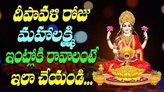 Lakshmi Puja on Diwali I Lakshmi Puja Vidhi I Diwali 2018 I RECTV INDIA