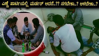 ಮರ್ಡರ್ @ Yenne Party Funny Video | Kannada Fun Bucket Copy 103 | Top Kannada TV