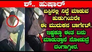 ಬಸ್ಸಿನಲ್ಲಿ ನಿದ್ದೆ ಮಾಡುವ ಹುಡುಗಿಯರೇ ಈ ಮುದುಕನ ಟಾರ್ಗೆಟ್..! ಎನ್ಮಾಡ್ತಾನೆ ಗೊತ್ತ ??    Kannada News