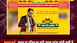 DPK NEWS || दीपावली बधाई संदेश || महेश सिंह पुरोहित ,भारतीय जनता युवा मोर्चा ,बीकानेर ,राजस्थान