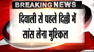 दिवाली से पहले दिल्ली में सांस लेना मुश्किल