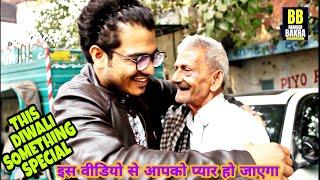 Khushiyan Baatne Se Badhti hain ! Diwali Celebration !Mr.Pank