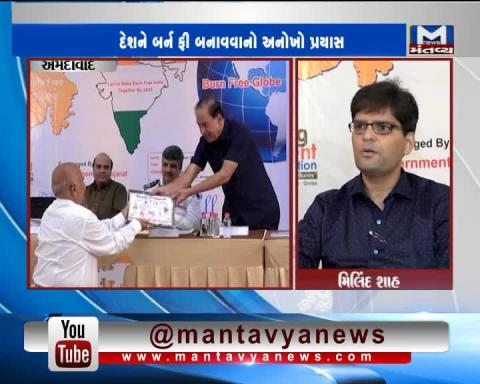 Ahmedabad: 'Being Patient Foundation' has organized a programme | Mantavya News