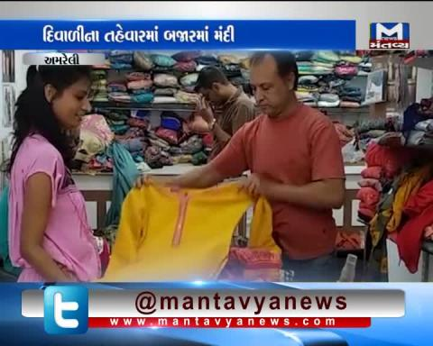 Downfall in market of Amreli due to online shopping | Mantavya News