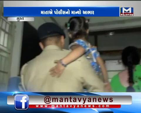 Surat: A missing child has been found by the Police | Mantavya News