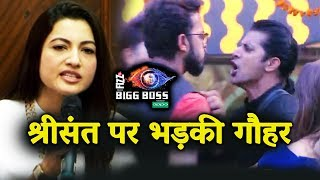 Gauhar Khan LASHES OUT AT Sreesanth For FIGHT With Karanvir | Bigg Boss 12