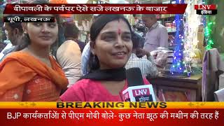 दीपावली के पर्व पर ऐसे सजे लखनऊ के बाजार