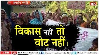राजनीतिक गलियारों में मची हलचल, ग्रामीणों का चुनाव बहिष्कार का ...   Raisen   MP   IBA NEWS  