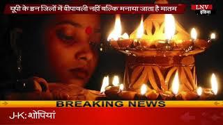 यूपी के इन जिलों में दीपावली नहीं बल्कि मनाया जाता है मातम