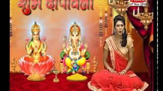 LIVE- Diwali 2018 दिवाली लक्ष्मी पूजन का शुभ मुहूर्त, पूजा विधि, मान्यताएं और मां लक्ष्मी जी की आरती