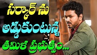 Vijay Sarkar Lands In Troubles I Sarkar Review I Sarkar Collections I RECTV INDIA