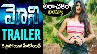 Moni Trailer / Moni Movie Trailer / Moni Telugu Movie | Latest Telugu Movie Trailers | Top Telugu TV