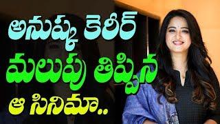 Anushka Birthday Special I Anushka Shetty I RECTV INDIA