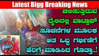 ಚಲಿಸುತ್ತಿರುವ ರೈಲಿನಲ್ಲಿ ವಾಟ್ಸಾಪ್ ಸೂಚನೆಗಳ ಮೂಲಕ ಆತ ಒಬ್ಬ ಗರ್ಭಿಣಿಗೆ ಹೆರಿಗೆ ಮಾಡಿಸಿದ ಗೊತ್ತಾ || #KannadaNews