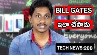 Tech news in telugu- Bilgates,Nokia 9,google camera app,Realme,samsung s10,Emui