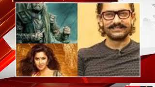 Expected first day opening box office collection of aamir khan thugs of hindostan. - tv24a