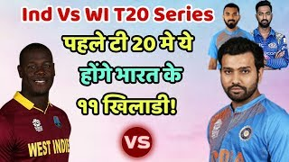 India Vs West Indies 1st T20 Predicted Playing Eleven (XI) |Cricket News Today