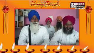 Ajit Singh ਤੇ  Kulwant Singh ਵਲੋਂ ਦਿਵਾਲੀ ਅਤੇ ਬੰਦੀ ਛੋੜ ਦਿਵਸ ਦੀਆਂ ਵਧਾਈਆਂ | Happy Diwali
