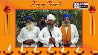 Baba Pargat Singh ਵਲੋਂ ਬੰਦੀ ਛੋੜ ਦਿਵਸ ਅਤੇ ਦਿਵਾਲੀ ਦੀਆਂ ਵਧਾਈਆਂ | Deewali Wishes