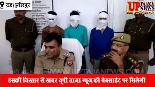 राठ के चर्चित हत्याकाण्ड का खुलासा,क्या डर था पुलिस को कि मीडिया को नहीं करने दी अपराधियों से बात?