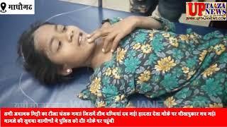 माधौगढ़ में मिट्टी का टीला धसकने से दो बच्चियों की मौत,एक गंभीर