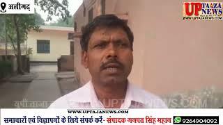 अलीगढ़ मे 17 वर्षीय लड़की की गला रेतकर हत्या