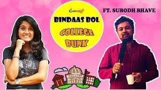 College Bunk ft Subodh Bhave | Bindaas Bol - Cafemarathi