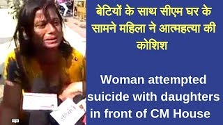 Woman Attempted Suicide with Daughters in front of CM House