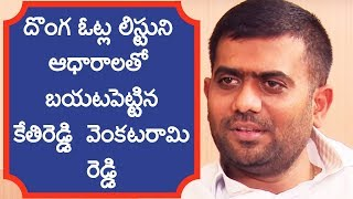 Lakhs of Bogus Votes in list says YSRCP Ex MLA Kethireddy with Profes