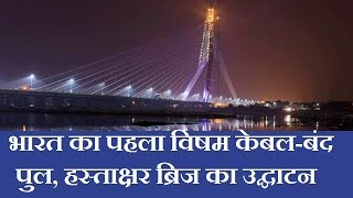 Indias first asymmetrical cable stayed bridge the Signature Bridge inaugurated
