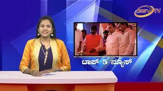 Top 5 News ರಸ್ತೆ ಹದಗೆಟ್ಟರು ಕ್ಯಾರೇ ಎನ್ನದ ಅಧಿಕಾರಿಗಳು Top 5 News SSV TV 06 11 18