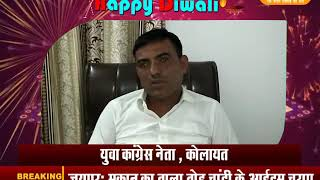 DPK NEWS    दीपावली बधाई संदेश    सुनील गोदारा, बज्जू युवा कांग्रेस नेता कोलायत