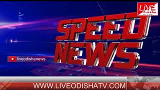 Speed News : 06 NOV 2018 || SPEED NEWS LIVE ODISHA 3