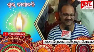 Diwali Wishes :: Jyoti Prakash Panigrahi, MLA, Simulia