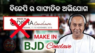 BJP targets CM Naveen Patnaik and BJD on Make in Odisha Conclave issue- PPL News Odia-Bhubaneswar
