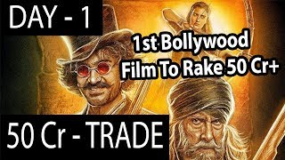 Thugs Of Hindostan Movie Creates History Becomes 1st Bollywood Film To Earn 50 Cr On Day 1 Trade