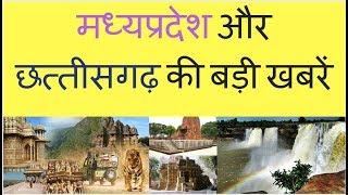 #INDIAVOICE LIVE: देखें मध्यप्रदेश और छत्तीसगढ़ की बड़ी खबरें
