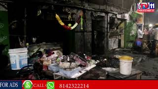 FIRE ACCIDENT CRACKER SHOP DUE TO LACK OF FIRE SAFETY EQUIPMENTS AT MALKAJGIRI | HYD