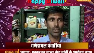 DPK NEWS || दीपावली बधाई संदेश ||गणेशमल पंचारिया अध्यक्ष,व्यापार मंडल कोलायत