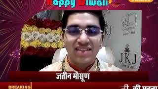 DPK NEWS || दीपावली बधाई संदेश ||जतीन मौसूण, ओनर जे के जे ज्वैलर्स
