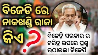 BJP targets CM Naveen Patnaik and BJD - PPL News Odia-Bhubaneswar-Odisha News-Pruthiraj Harichandan
