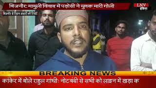 बिजनौर: मामुली विवाद में पड़ोसी ने युवक मारी गोली