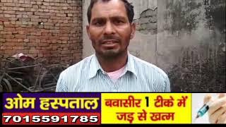 दिवाली की रात समसपुर के धर्मबीर के घर लगी आग लाखो का हुआ नुक्सान