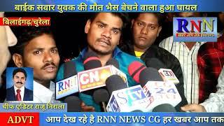 RNN NEWS CG 9 11 18 बिलाईगढ़/चुरेला-एक बार फिर रंगा खून से सड़क,एक युवक की हुई मौत।
