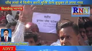 RNN NEWS CG 9 11 18 बिलाईगढ़/भटगांव- शहीद रमेश पाटेकर के शव को सह सम्मान लाया गया भटगांव