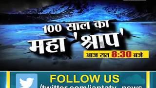 देखिए JANTA TV की खास पेशकश 100 साल का महा 'श्राप' रात 8:30 बजे, सिर्फ JANTA TV  पर।।