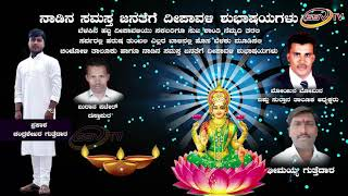 Prakash C Guttedar Diwali Wish  @ SSV TV
