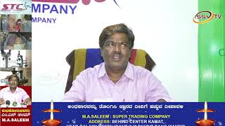 M S Salim. Super Trading Co. Kalaburagi Diwali Wish @ SSV TV