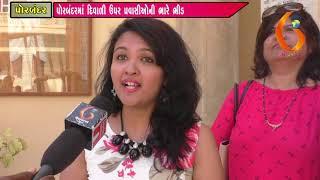 Gujarat News Porbandar 08 11 18